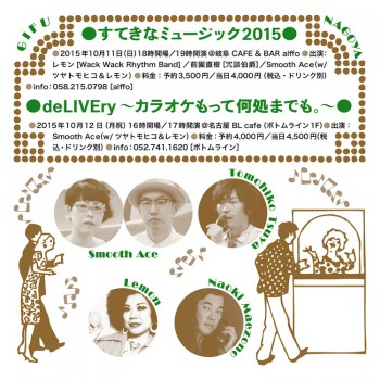 flyer_suteki-music2015