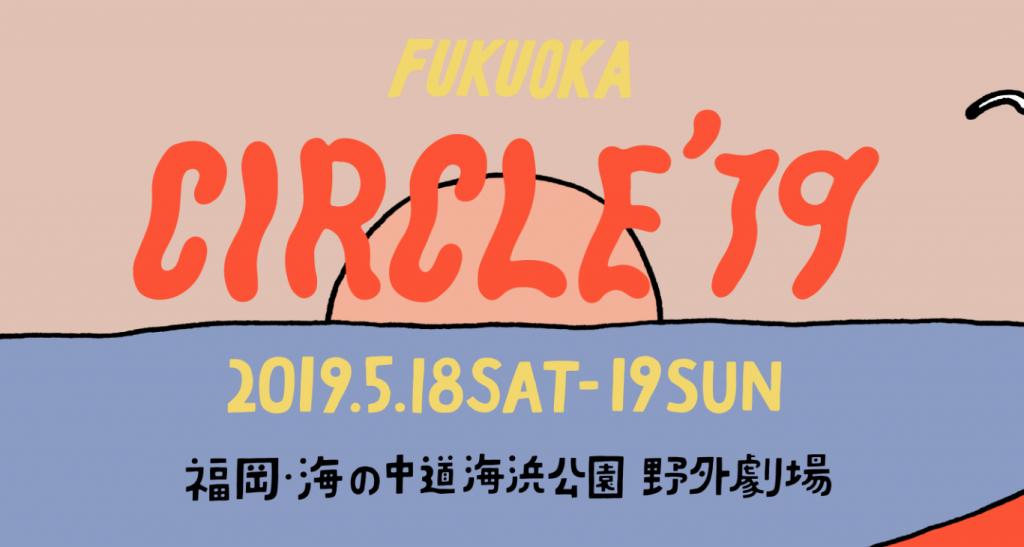 スクリーンショット 2019-03-23 18.19.51