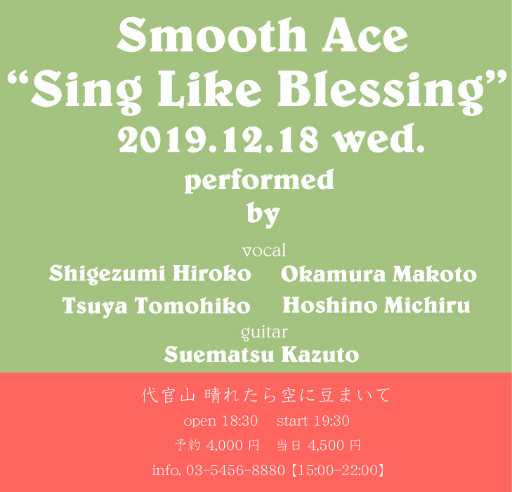 Sing-Like-Blessing