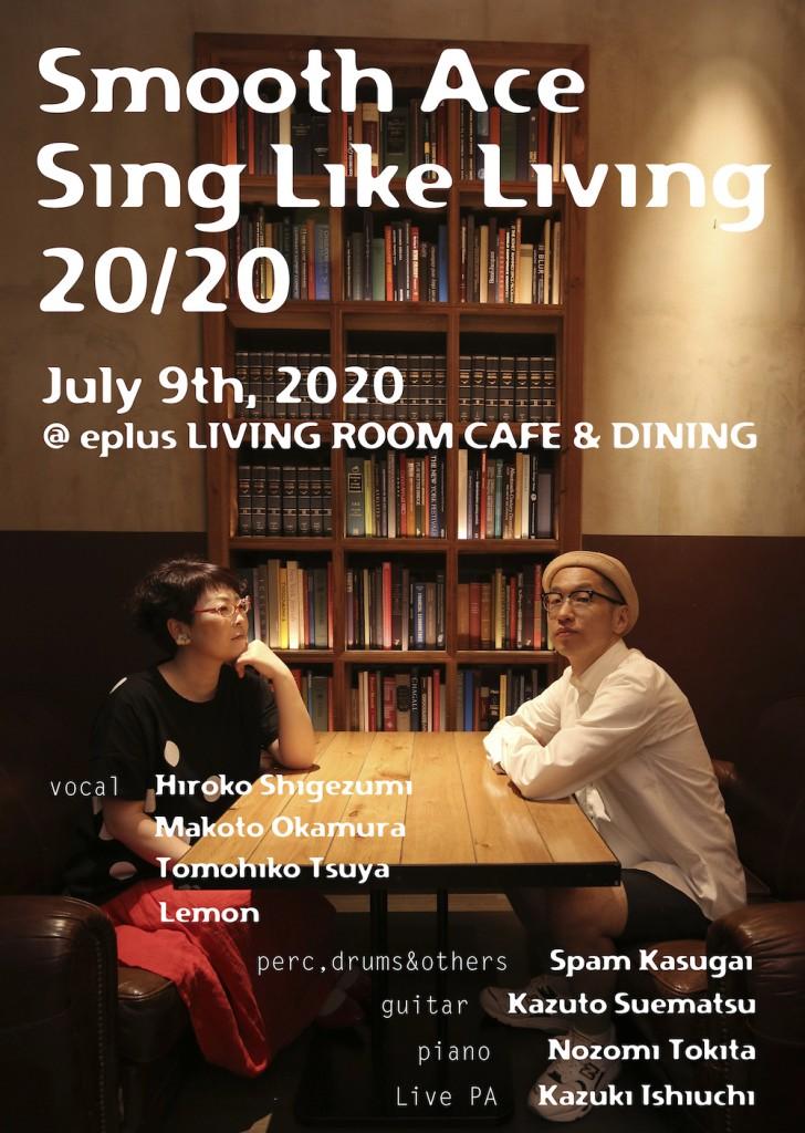 20200709@LIVING-ROOM3